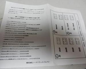 YDA138組立キットの説明書