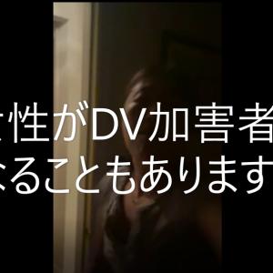 別居を決意させたモラハラ妻からのDVとハラスメントー証拠動画アップー
