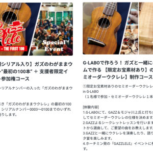 【G-Labo】vol.22 ついに始まるクラウドファンディングへの挑戦!④