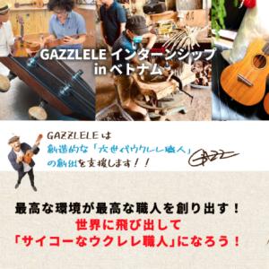【ベトナムウクレレ by G-Labo】面白企画!G-Laboインターンシップの妙 | vol.53