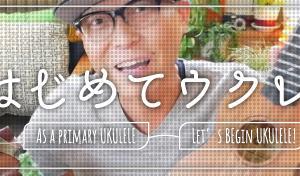 【ベトナムウクレレ by G-Labo】はじめてウクレレ販売開始に感謝|vol.238