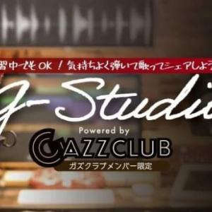 【ベトナムウクレレ by G-Labo】ガズクラブ「G-Stage」初投稿!|vol.260