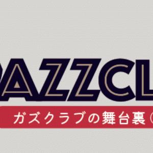 """【ベトナムウクレレ by G-Labo】ガズクラブの""""舞台裏""""③ vol.272"""