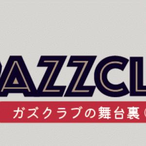 """【ベトナムウクレレ by G-Labo】ガズクラブの""""舞台裏""""② vol.271"""