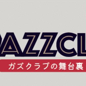 """【ベトナムウクレレ by G-Labo】ガズクラブの""""舞台裏""""① vol.270"""