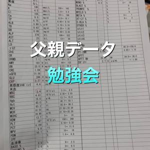 ★父親データ勉強会★