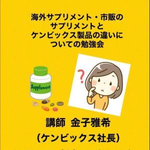 ★粗悪なサプリ★