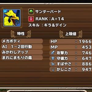 サンダーバード RANK:A+14 0712