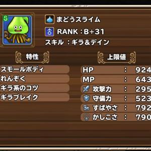 まどうスライム RANK:B+31 200810