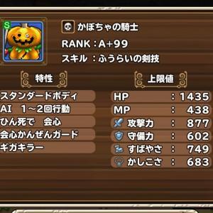 かぼちゃの騎士 RANK:A+99 / 魔王の書 RANK:A+99 20200813