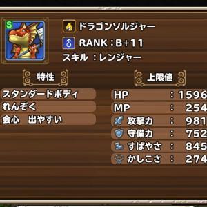 ドラゴンソルジャー RANK:B+11 20200831