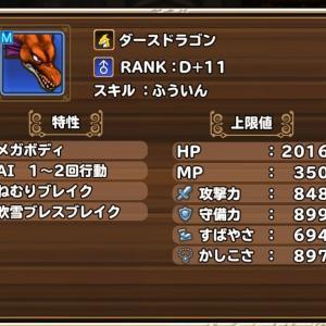 ダースドラゴン RANK:D+11 20200904