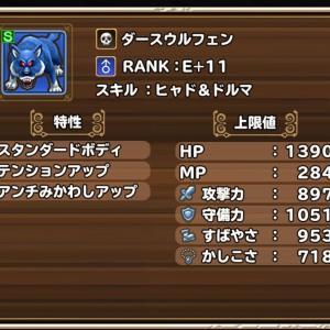 ダースウルフェン RANK:E+11 20200908