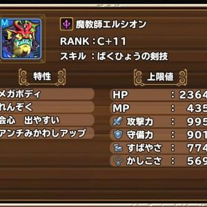 魔教師エルシオン RANK:D+11 / あくまの書 RANK:D+11 20200914