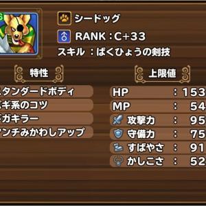 シードッグ RANK:C+33 / 魔王の書 RANK:B+33 20200919
