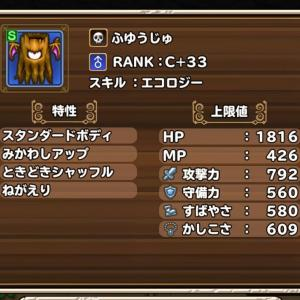ふゆうじゅ RANK:C+33 / 魔王の書 RANK:B+33 20200921
