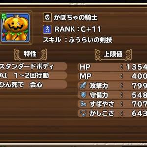 かぼちゃの騎士 RANK:C+11 / あくまの書 RANK:D+11 20200923