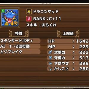 ドラゴンマッド RANK:C+11 20200925