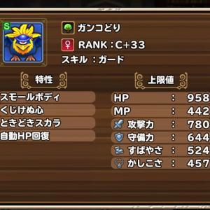 ガンコどり RANK:C+33 / 魔王の書 RANK:B+33 20200926