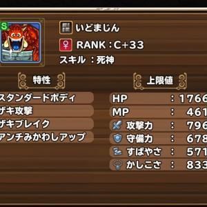 いどまじん RANK:C+33 / 魔王の書 RANK:B+33 20200929