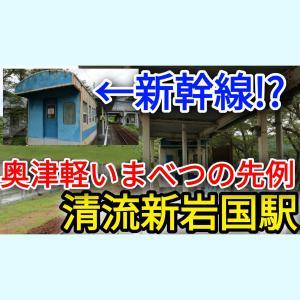 【元祖 奥津軽いまべつ】新岩国の乗換駅にしてもらえなかった清流新岩国とは?