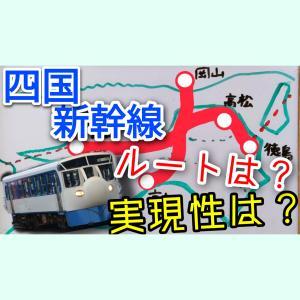 四国新幹線は実現するのか? ルートや所要時間はどうなるの?