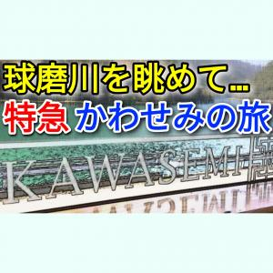 急流・球磨川沿いを快走する かわせみ やませみの旅【九州一周10】