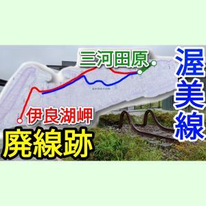 【伊良湖岬を目指した鉄道】豊橋鉄道 渥美線(三河田原〜黒川原)廃線跡を歩く