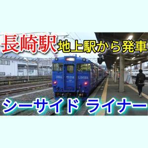 地上の長崎駅からシーサイドライナーに乗車。日暮れの中を汽車で行く【九州一周】