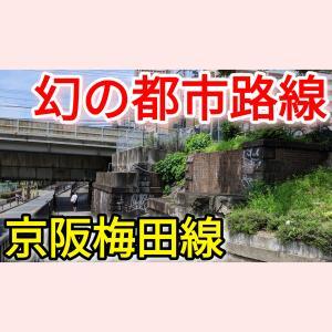 【TEP FIVEに至る鉄道】大阪都心の未成線 京阪梅田線の遺構巡り
