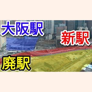 【大阪駅の進化】梅田貨物線の地下化・梅田貨物駅の跡地を見下ろす【うめきた 後編】