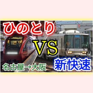 【ひのとりVS新快速】名古屋→大阪で近鉄とJR乗り継ぎ、どちらの方が早いのか?