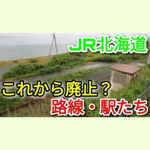 【JR北14駅廃止】JR北海道路線/駅廃止に関する情報リスト