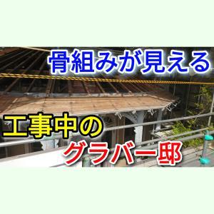 閉館した大浦天主堂、工事中のグラバー邸を観光【九州一周15】