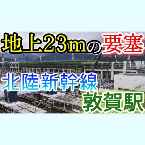 工事中の敦賀駅の現状を見てきた。〜北陸新幹線の終点 北陸への玄関口へ〜