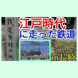 長崎で走った、日本の鉄道発祥の地へ。出島 新地中華街 めがね橋【九州一周16】