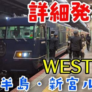 【新宮行き夜行】WEST EXPRESS銀河 紀南ルートの運行ダイヤ発表!
