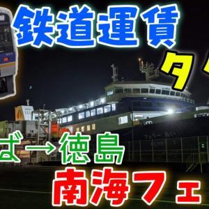 鉄道部分がタダになるきっぷ『徳島好きっぷ』で南海フェリーに乗船