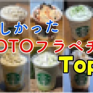 【47都道府県制覇!】スタバJIMOTOフラペチーノTop.10を選んでみました