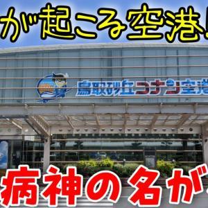 コナンだらけ!ファン大満足の鳥取砂丘コナン空港を訪問