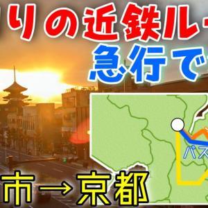 【遠回りな鉄道たち】四日市〜京都を近鉄急行で行く