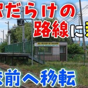 宗谷本線に新駅が誕生!通学が便利になる名寄高校前駅の工事現場を訪問