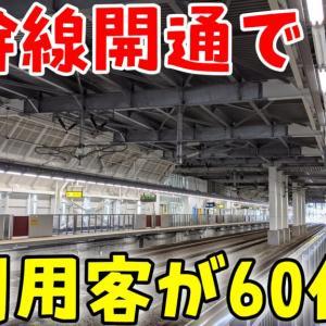 新幹線開通で利用客急増!新幹線の秘境駅でもある奥津軽いまべつ駅