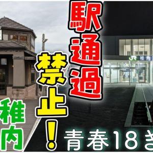 【目次】駅通過禁止!青春18きっぷ各駅停車で枕崎→稚内 日本縦断