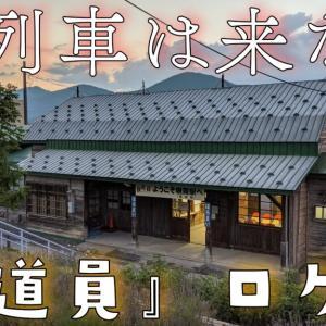映画『鉄道員(ぽっぽや)』ロケ地の駅 昭和レトロが残る列車が来なくなった幾寅駅