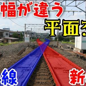 新幹線と在来線の平面交差!? 羽前千歳駅のクロスが生まれた理由とは