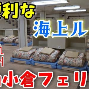 【便利すぎる夜行フェリー】橋がない四国・九州を結ぶ松山小倉フェリー乗船記