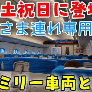 東海道新幹線『お子さま連れ専用車両』が通常土休日にも登場! ファミリー車両との違いは?