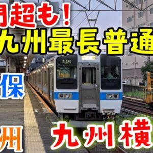 【JR九州最長】九州を横断する普通列車 [早岐→門司港]全区間乗車