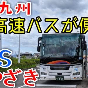 JR九州が高速バスをオススメ!「B&Sみやざき」で宮崎・熊本を短絡
